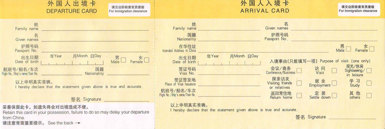 Carte arrivée-départ immigration China